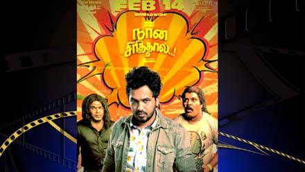 Naan Sirithal Tamil Movie Download Tamilgun